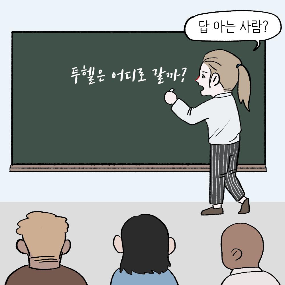[웹툰] 분데스리가 미니툰 by MURPHY.11화