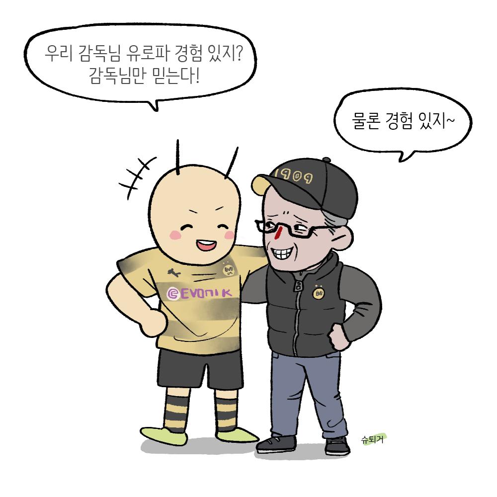 [웹툰] 분데스리가 미니툰 by MURPHY.9화
