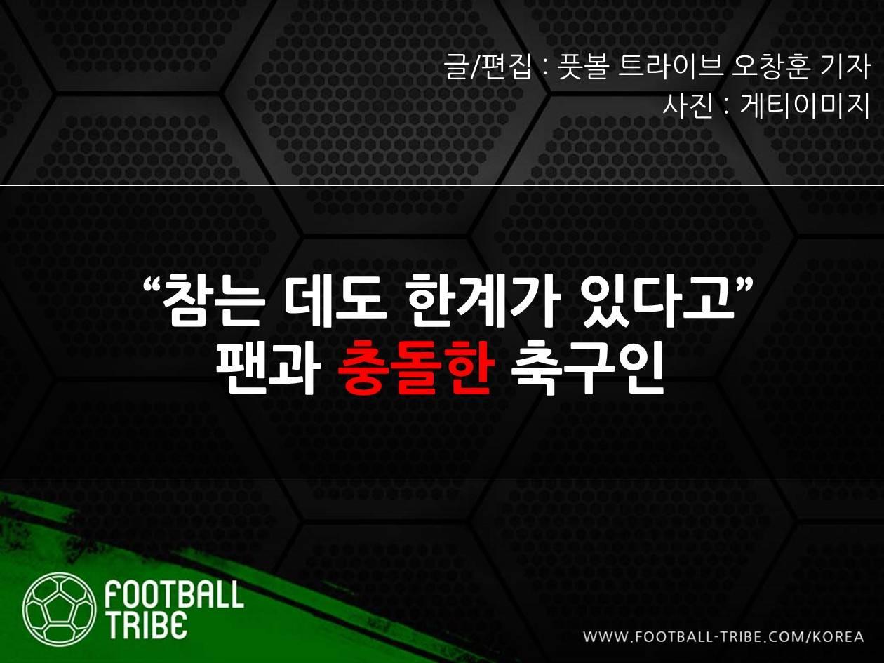 """[카드 뉴스] """"참는 데도 한계가 있다고"""" 팬과 충돌한 축구인"""