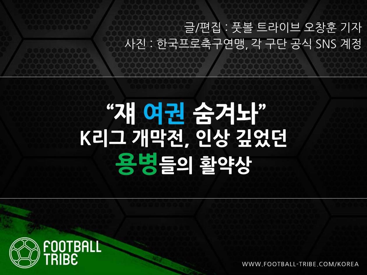 """[카드 뉴스] """"쟤 여권 숨겨 놔"""" K리그 개막전, 인상 깊었던 용병 활약상"""