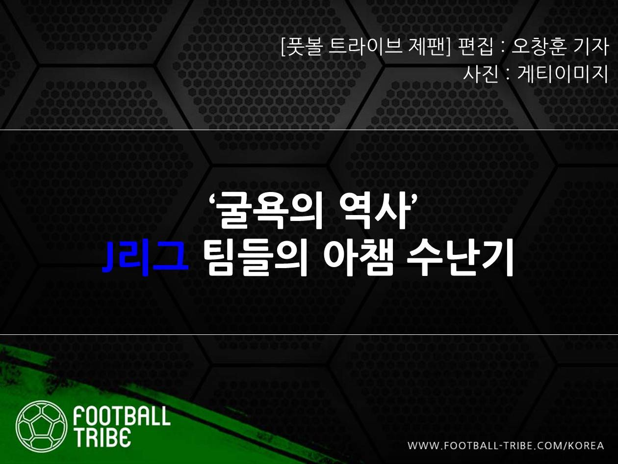 [카드 뉴스] '굴욕의 역사' J리그 팀들의 아챔 수난기