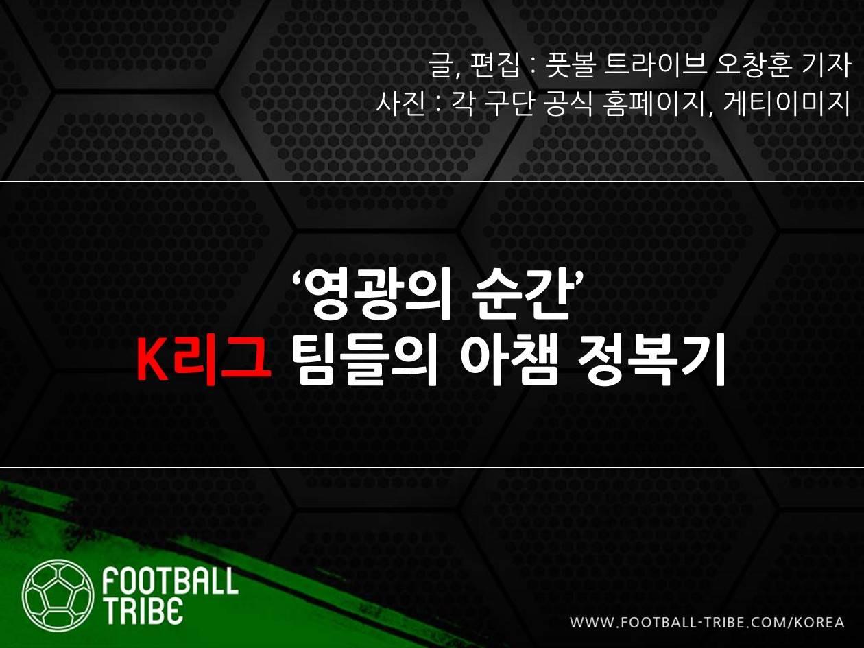 [카드 뉴스] '영광의 순간' K리그 팀들의 아챔 정복기