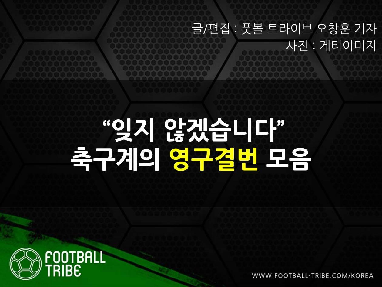 """[카드 뉴스] """"잊지 않겠습니다"""" 축구계의 영구결번 모음"""