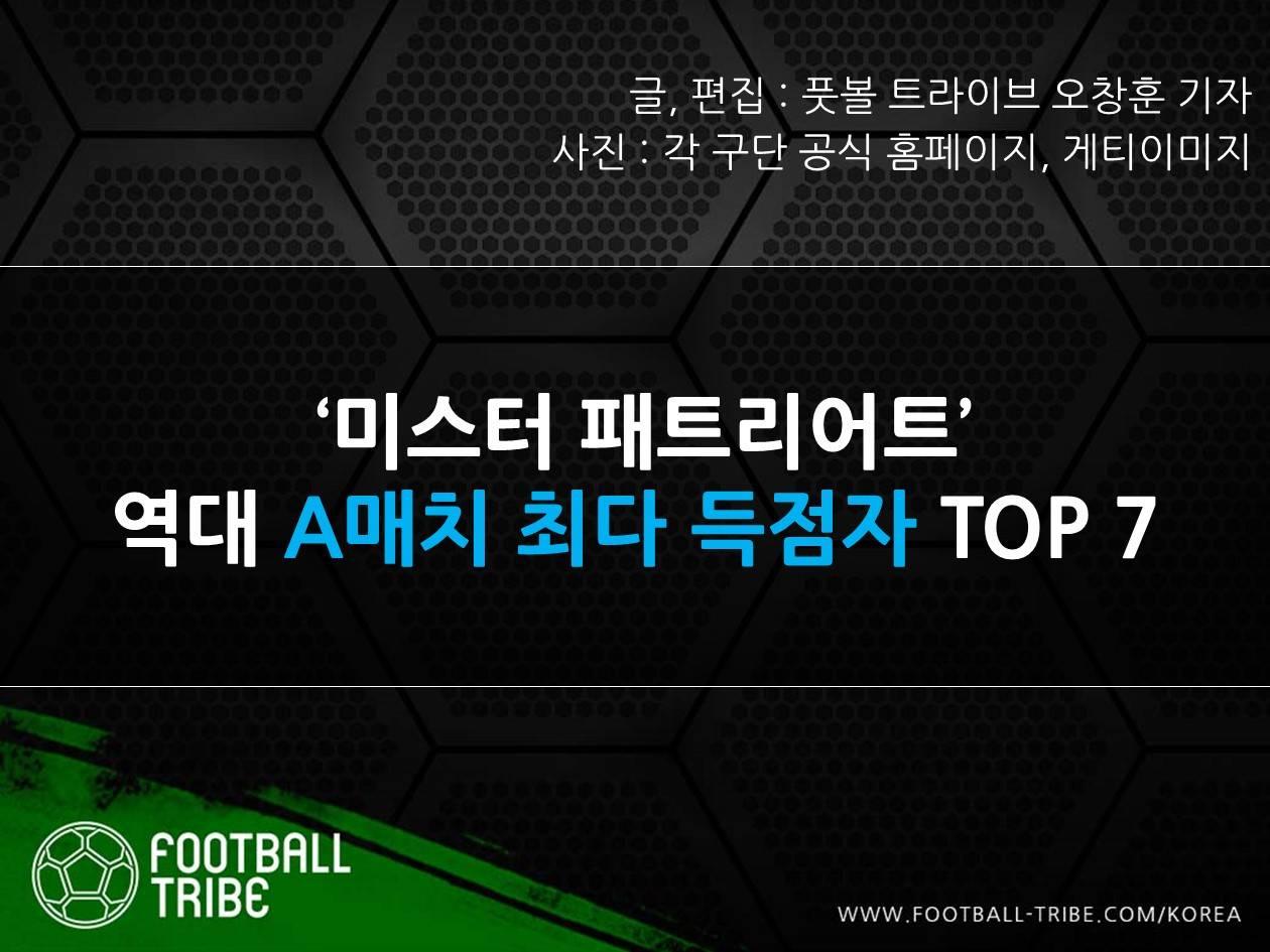 '미스터 패트리어트' 역대 A매치 최다 득점자 TOP 7