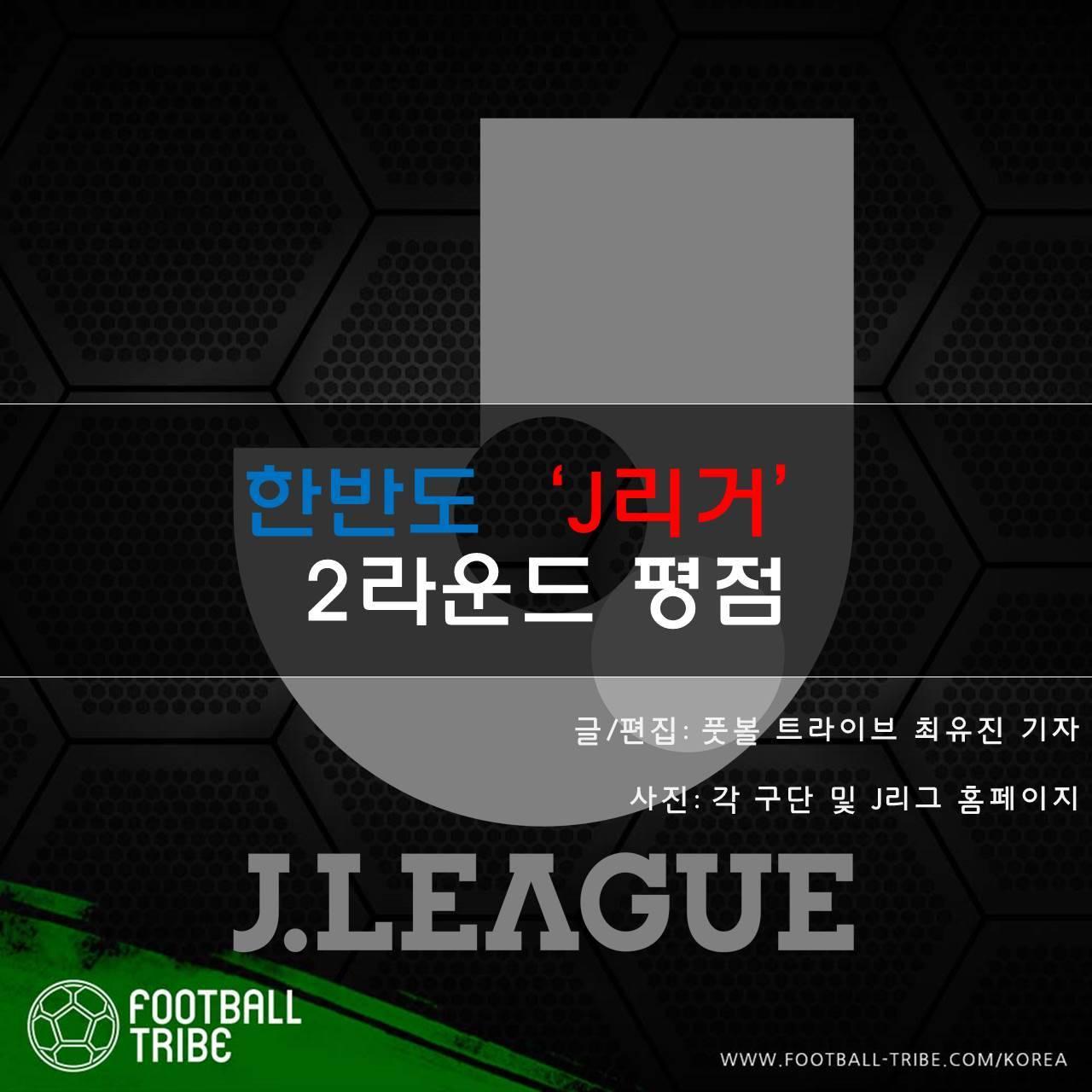 [카드 뉴스] 한반도 'J리거' 2라운드 평점