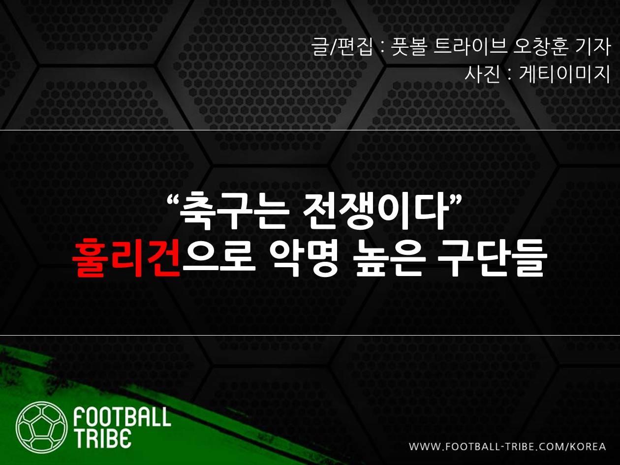 """[카드 뉴스] """"축구는 전쟁이다"""" 훌리건으로 악명 높은 구단들"""