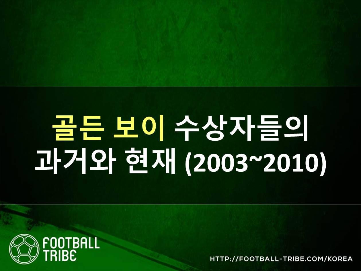 [카드 뉴스] 골든 보이 수상자들의 과거와 현재 (2003~2010)