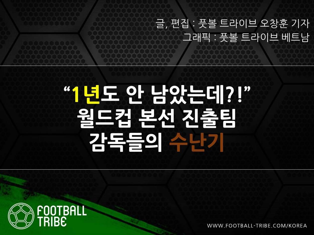 """[카드 뉴스] """"1년도 안 남았는데?!"""" 월드컵 본선 진출팀 감독들의 수난기"""