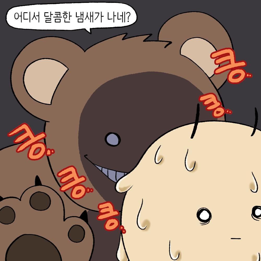 [웹툰] 분데스리가 미니툰 by MURPHY.12화