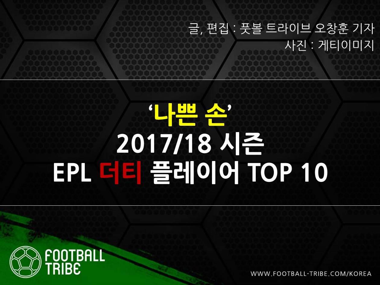 '나쁜 손' 2017/18 시즌 EPL 더티 플레이어 TOP 10