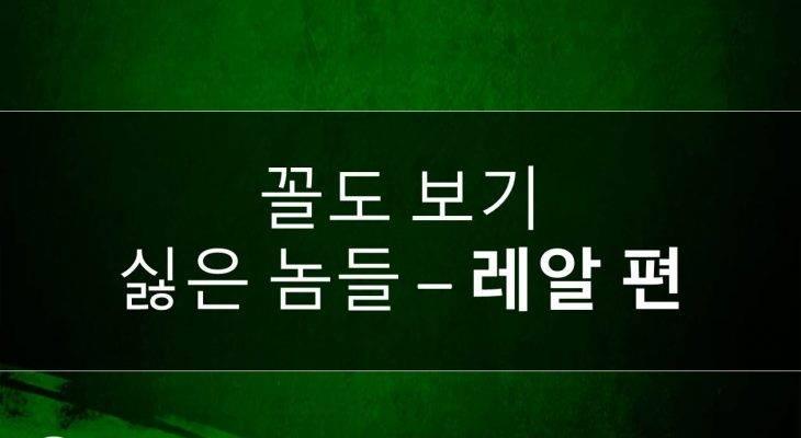 [블랙데이 특집] 꼴도 보기 싫은 놈들 (ft.레알 마드리드)