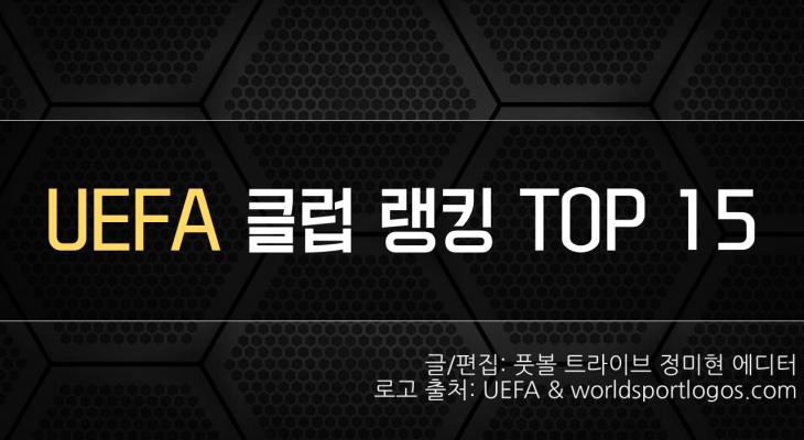 [카드 뉴스] UEFA 클럽 랭킹 TOP 15