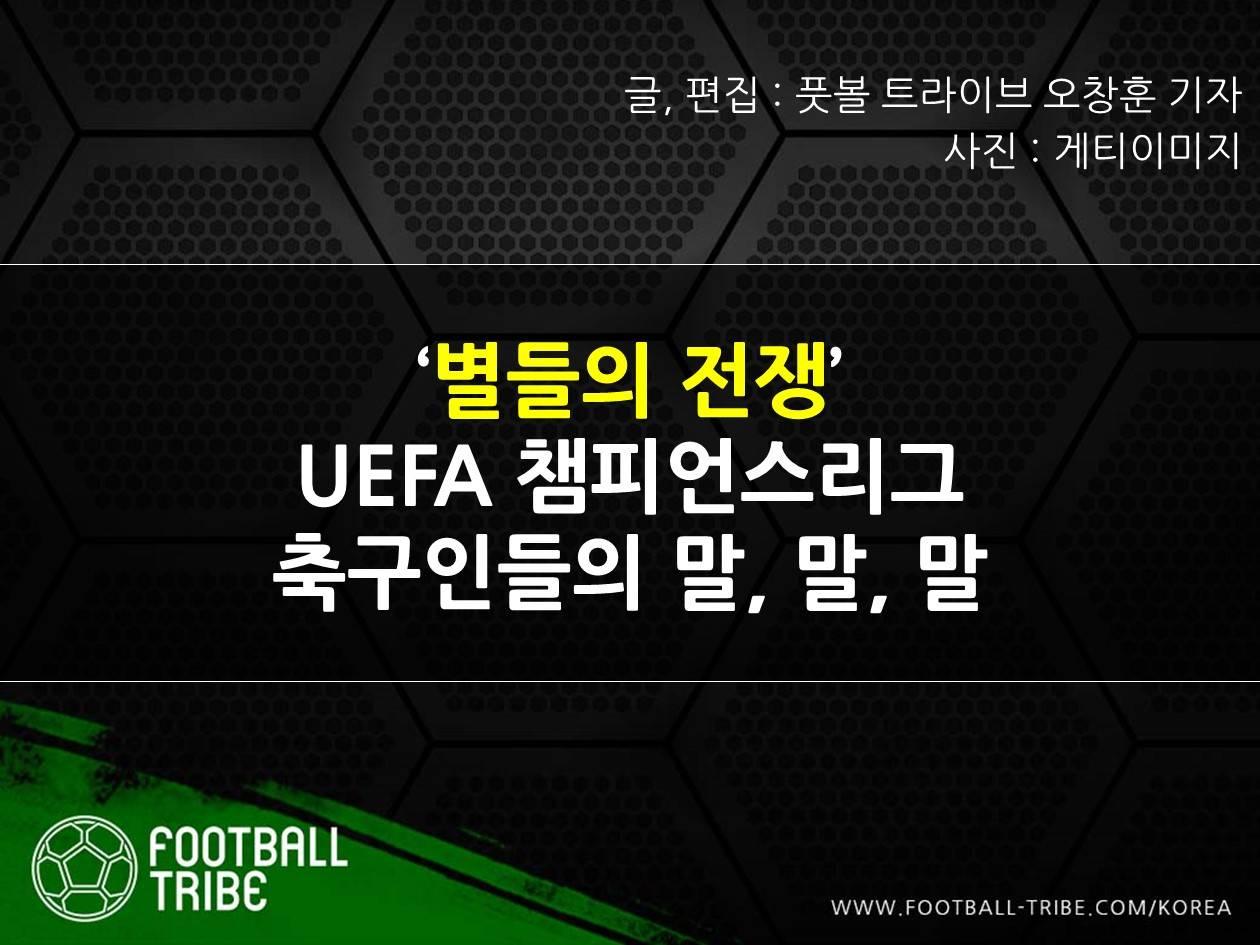 '별들의 전쟁' UEFA 챔피언스리그: 축구인들의 말, 말, 말