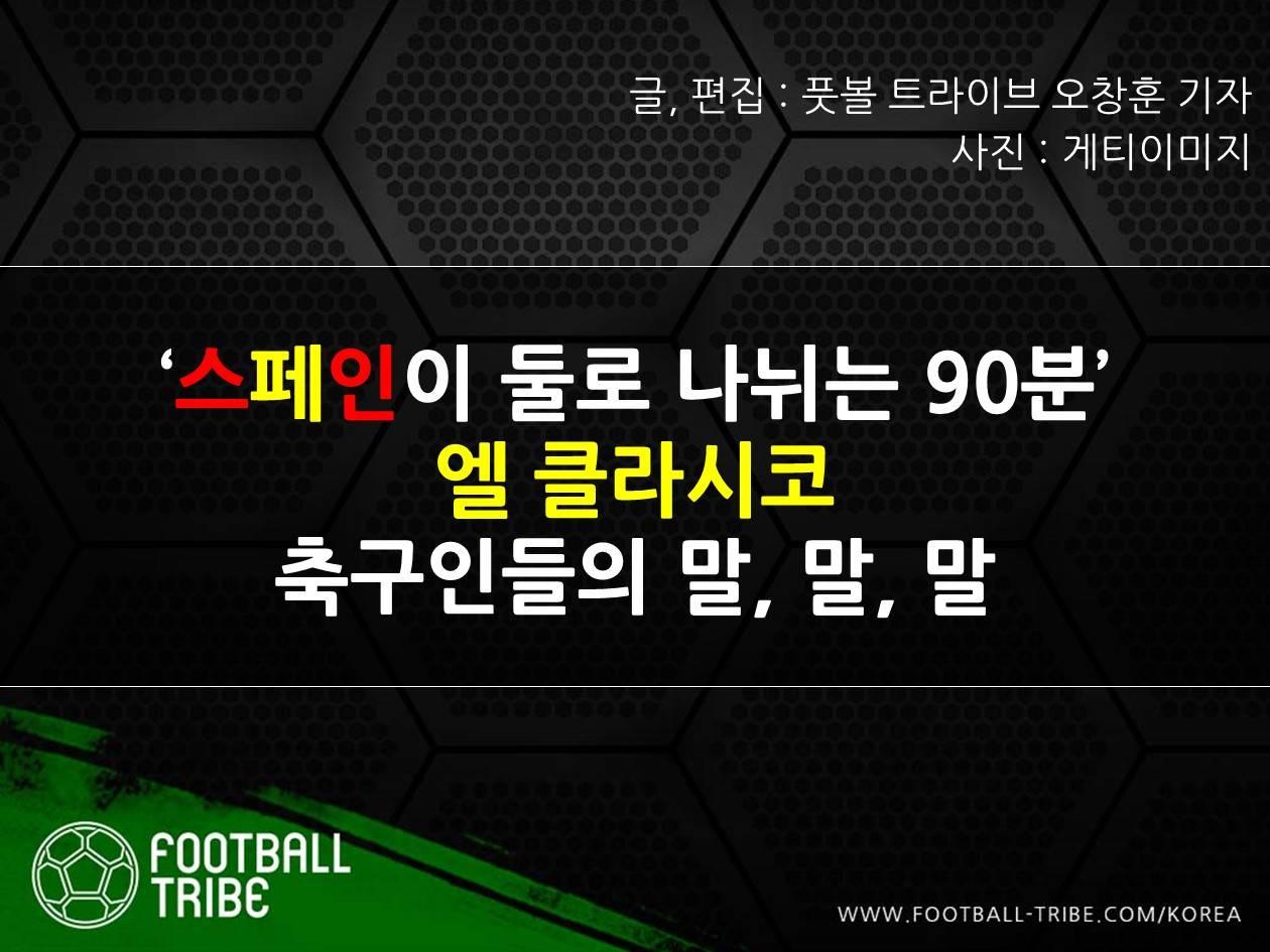 [카드 뉴스] '스페인이 둘로 나뉘는 90분' 엘 클라시코: 축구인들의 말, 말, 말