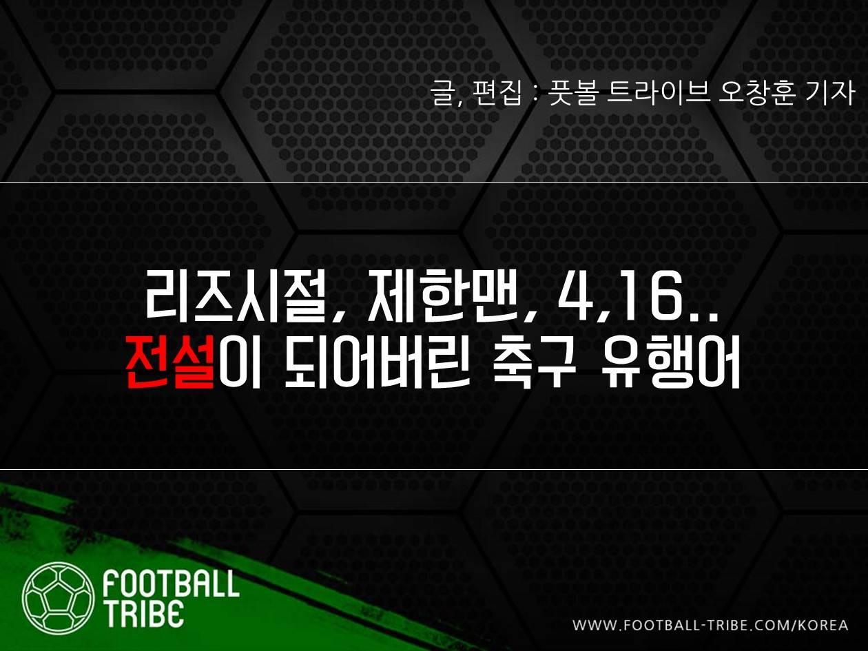 [카드 뉴스] 리즈시절, 제한맨, 4,16.. 전설이 되어버린 축구 유행어