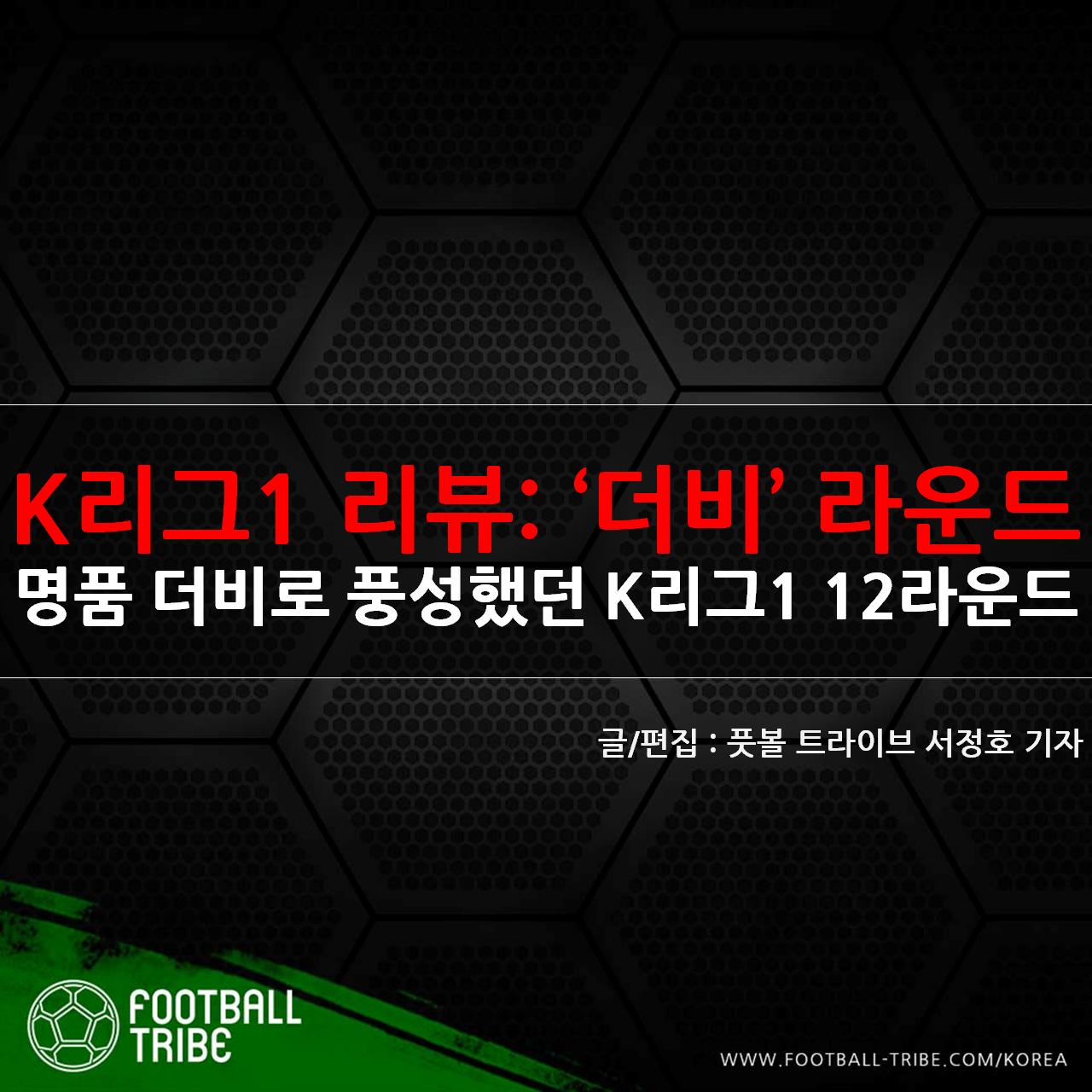 [K리그1 12라운드 리뷰] '더비' 라운드명품 더비로 풍성했던 K리그1 12라운드