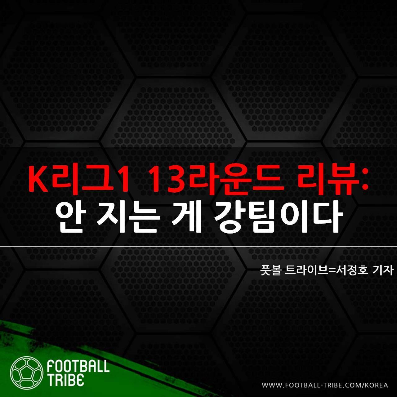 [K리그1 13라운드 리뷰] 안 지는 게 강팀이다