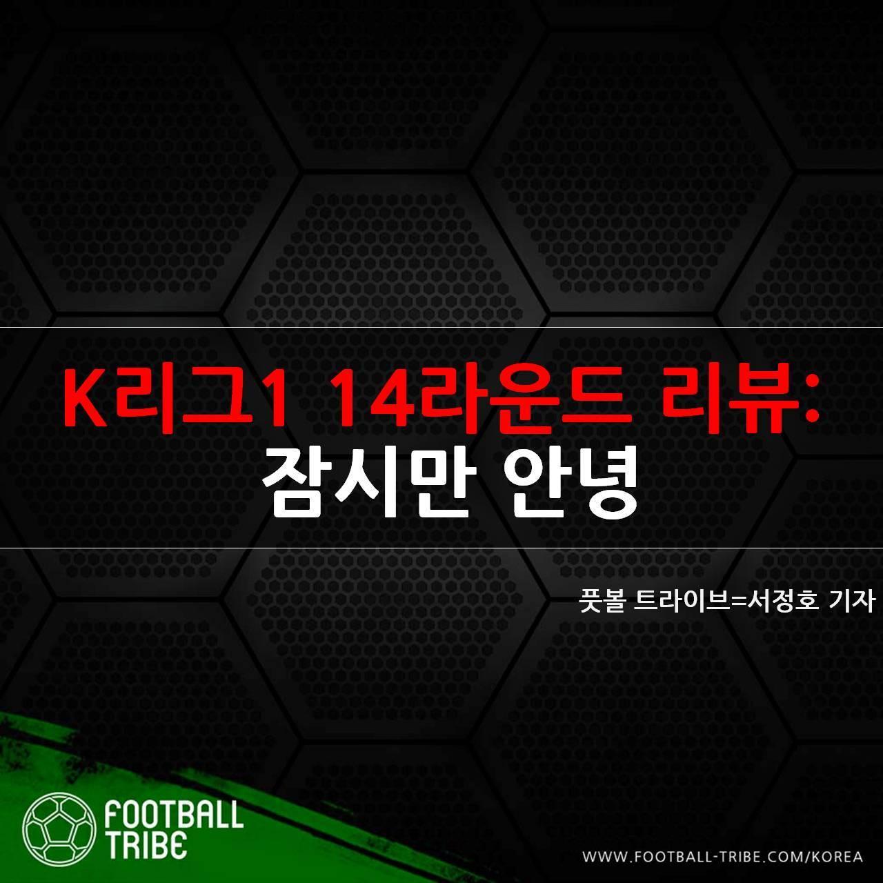[K리그1 14라운드 리뷰] 잠시만 안녕