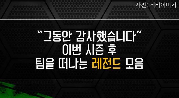 """[카드 뉴스] """"그동안 감사했습니다"""" 이번 시즌 후 팀을 떠나는 레전드 모음"""
