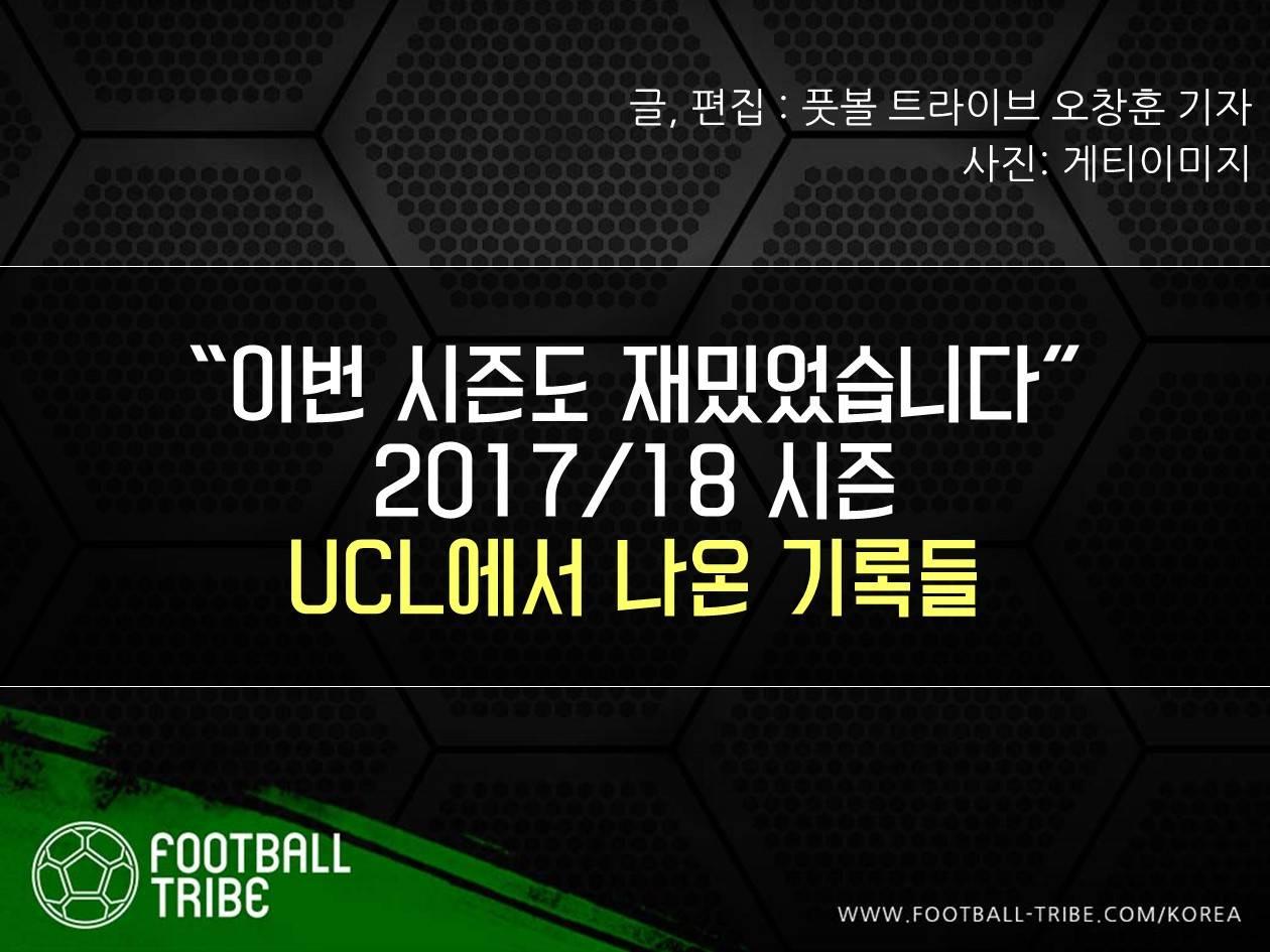 """""""이번 시즌도 재밌었습니다"""" 2017/18 UCL에서 나온 기록들"""