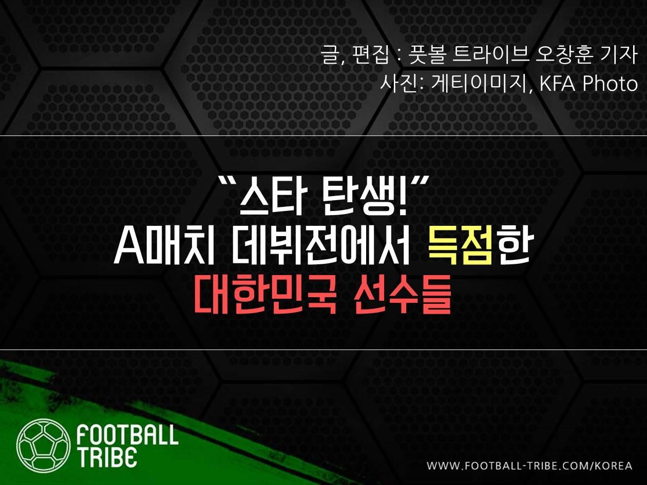 """[카드 뉴스] """"스타 탄생!"""" A매치 데뷔전에서 득점한 대한민국 선수들"""
