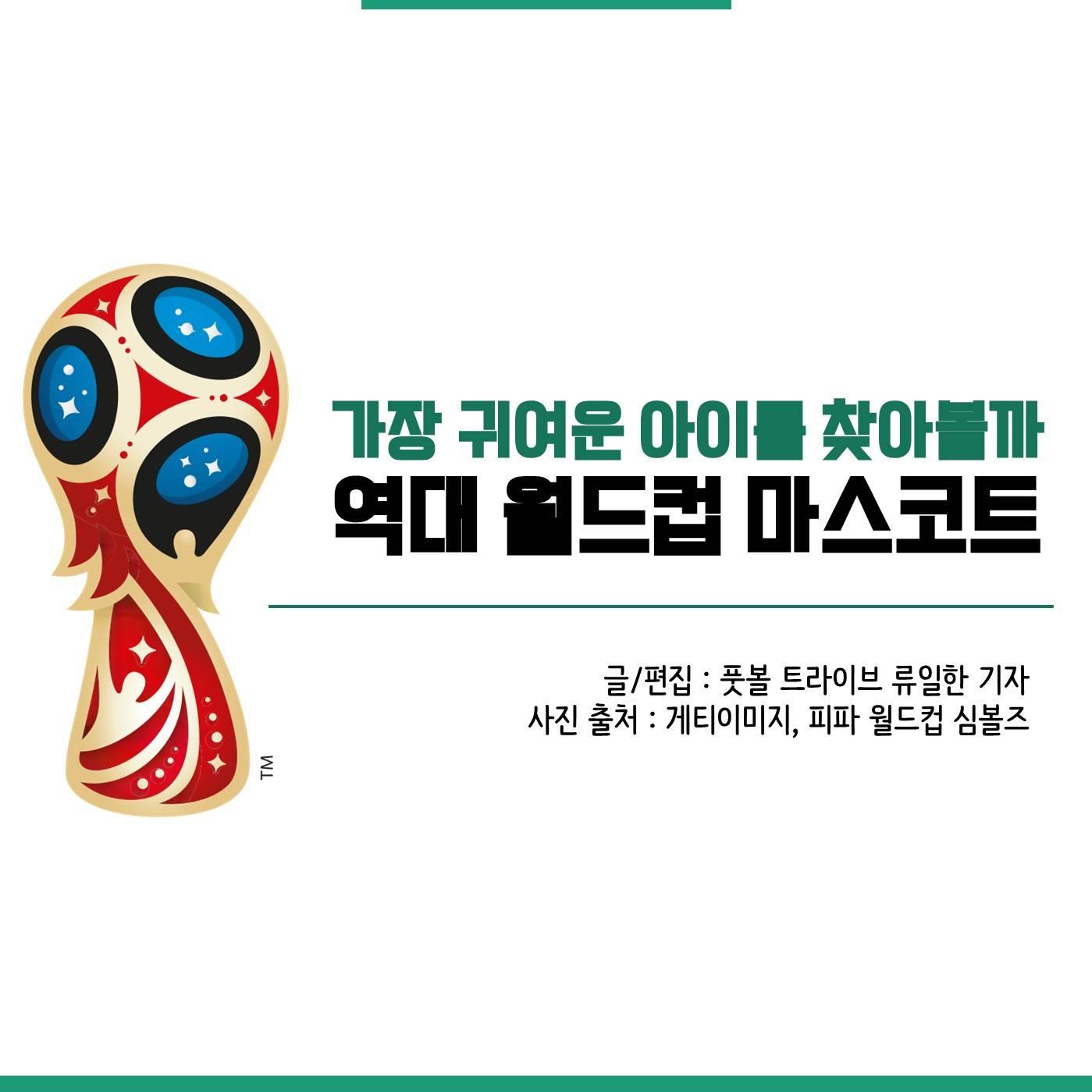 """[카드 뉴스] """"가장 귀여운 아이를 찾아볼까"""" 역대 월드컵 마스코트"""