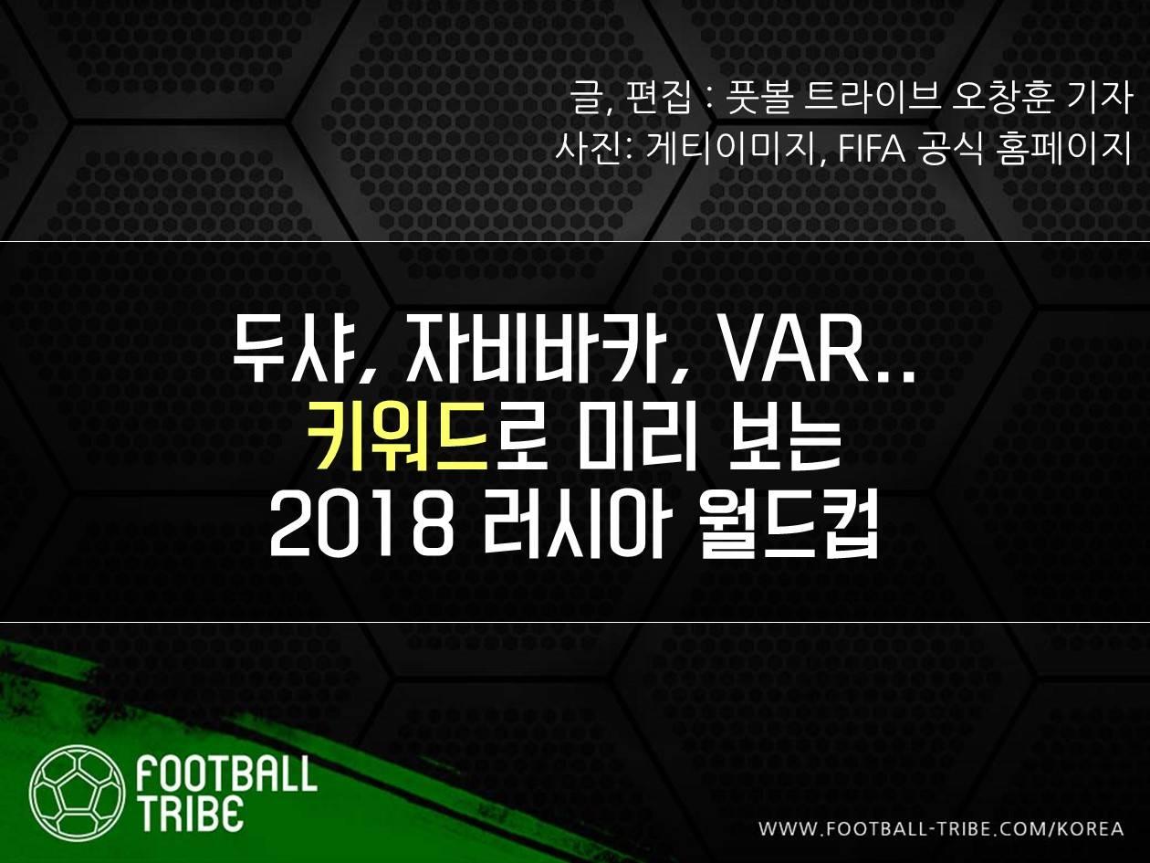 [카드 뉴스] 두샤, 자비바카, VAR.. 키워드로 미리 보는 2018 러시아 월드컵