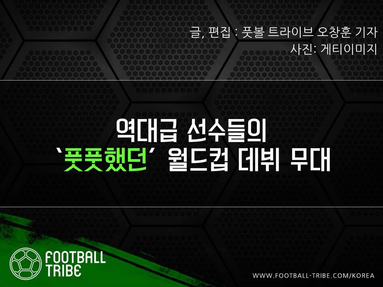 [카드 뉴스] 역대급 선수들의 '풋풋했던' 월드컵 데뷔 무대