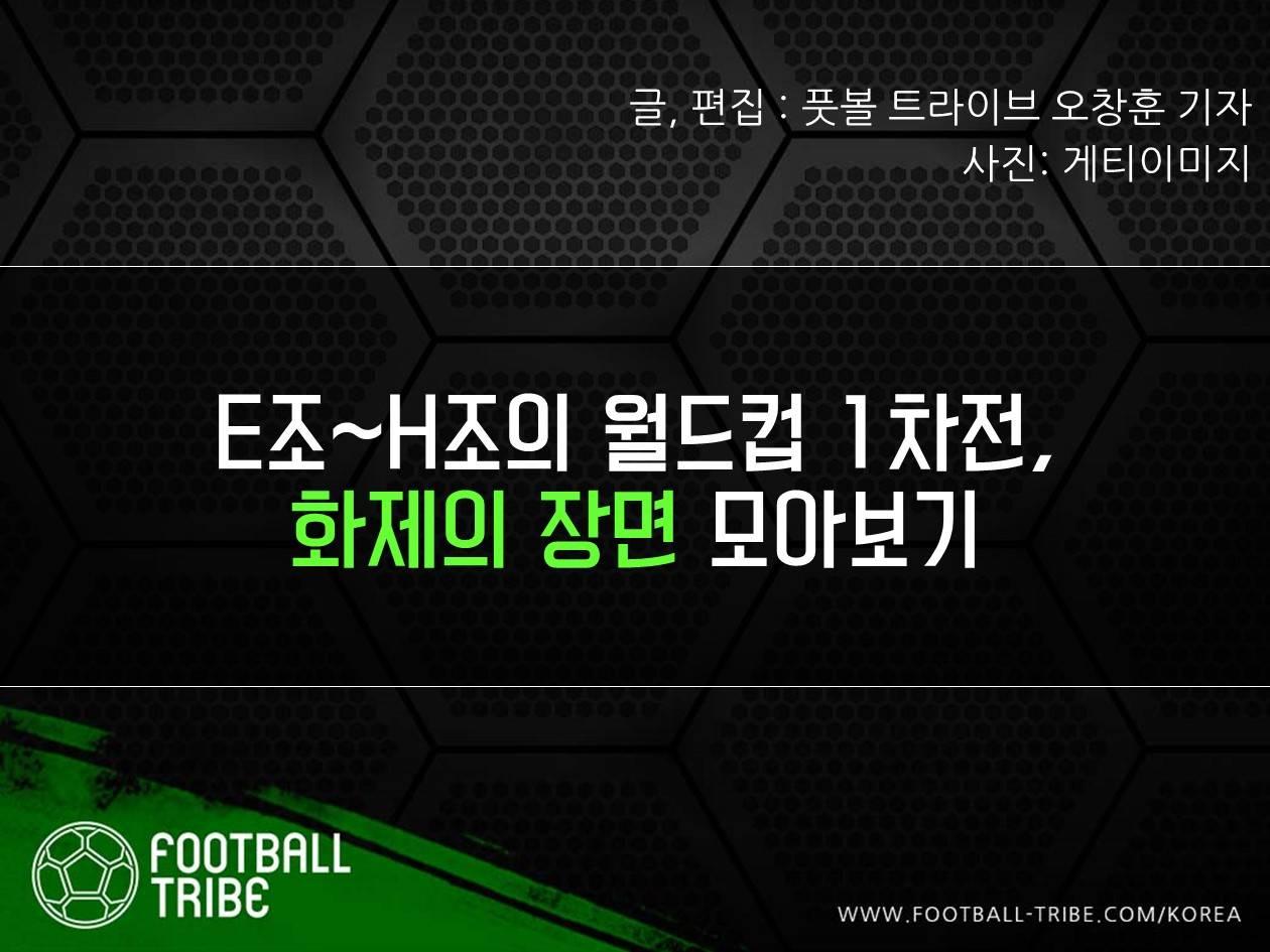[카드 뉴스] E조부터 H조까지 월드컵 1차전, 화제의 장면 모아보기