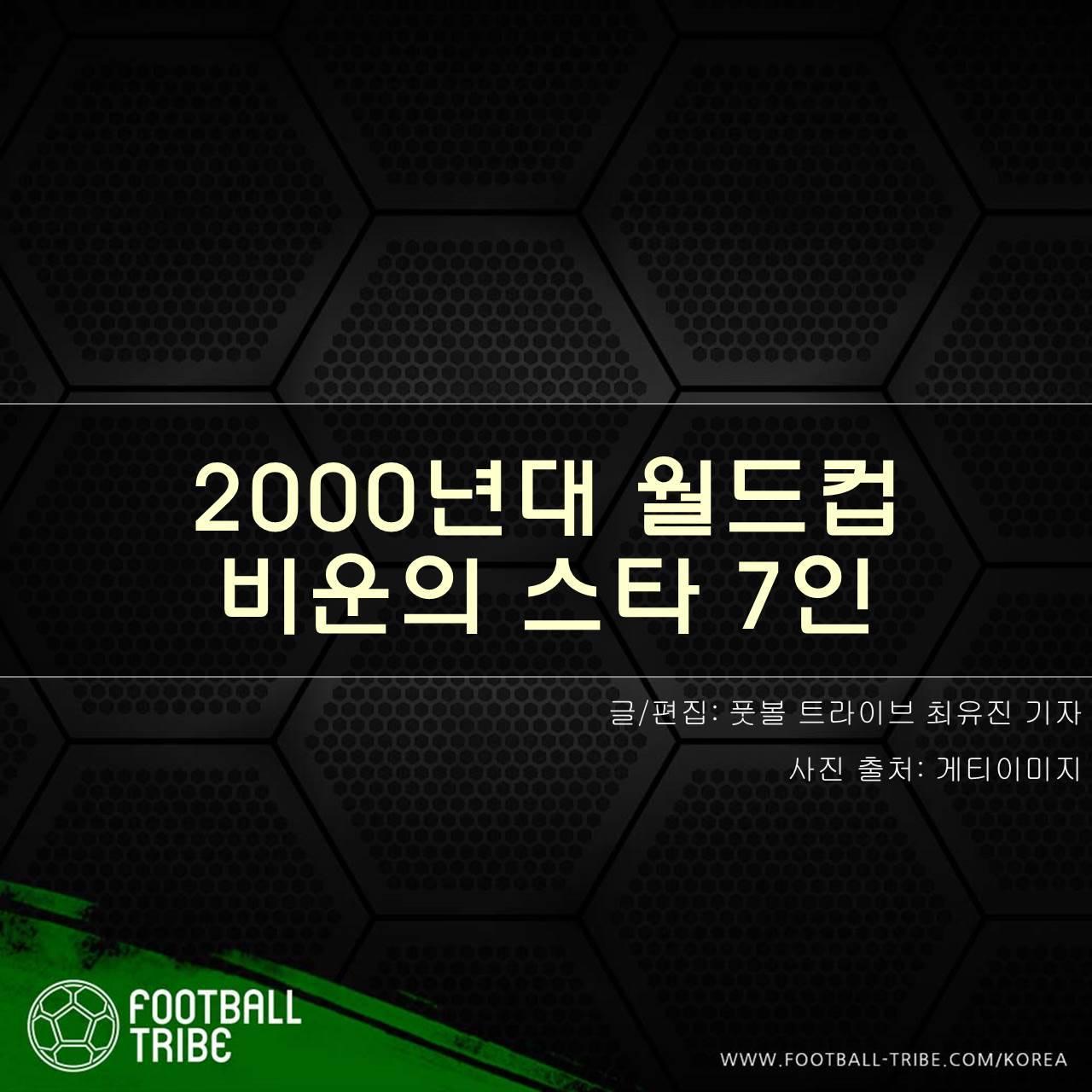 [카드 뉴스] 2000년대 월드컵 비운의 스타 7인