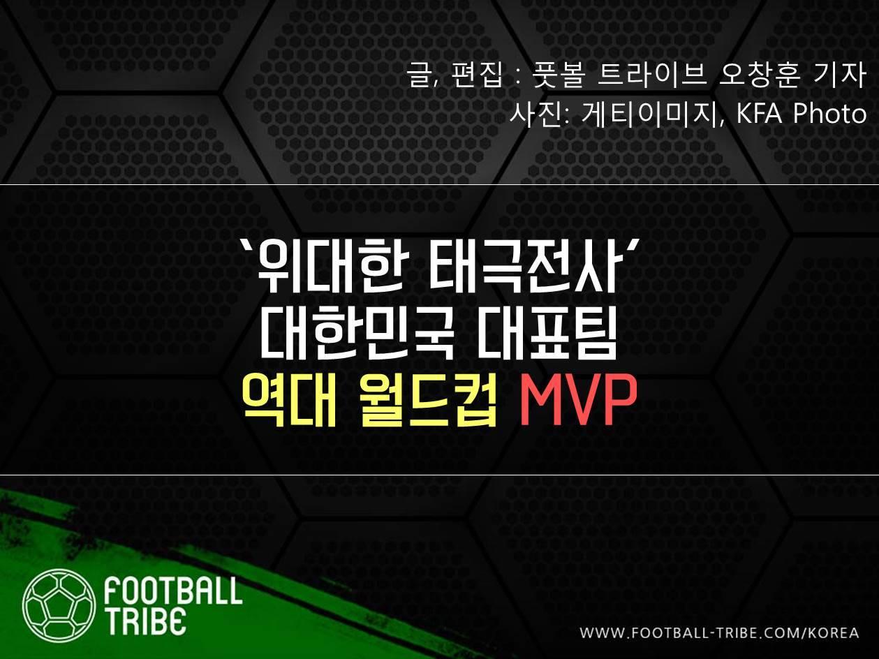 [카드 뉴스] '위대한 태극전사들' 대한민국 역대 월드컵 MVP