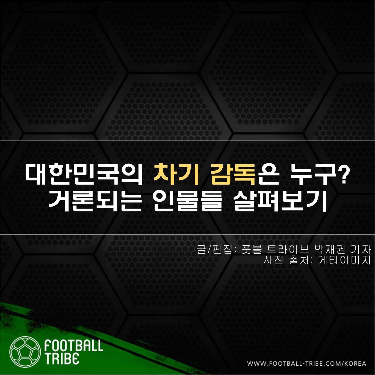 [카드 뉴스] 대한민국의 차기 감독은 누구?