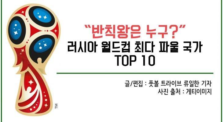 """[카드 뉴스] """"반칙왕은 누구?"""" 러시아 월드컵 최다 파울 국가 TOP 10"""