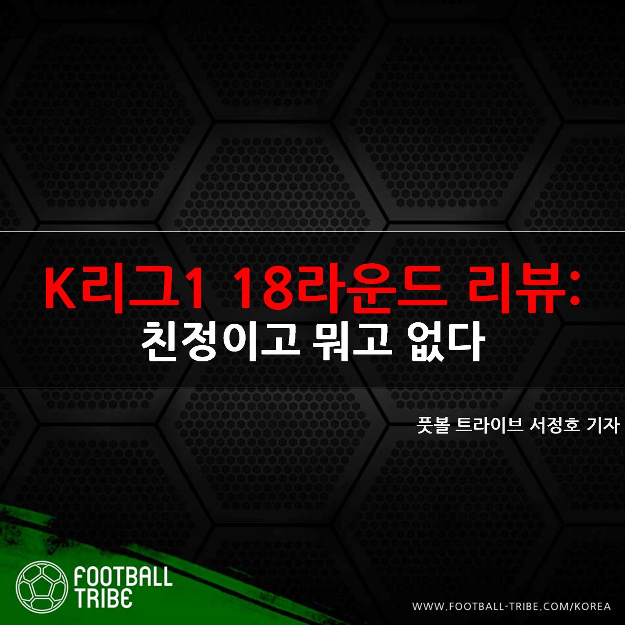[K리그1 18라운드 리뷰] 친정이고 뭐고 없다