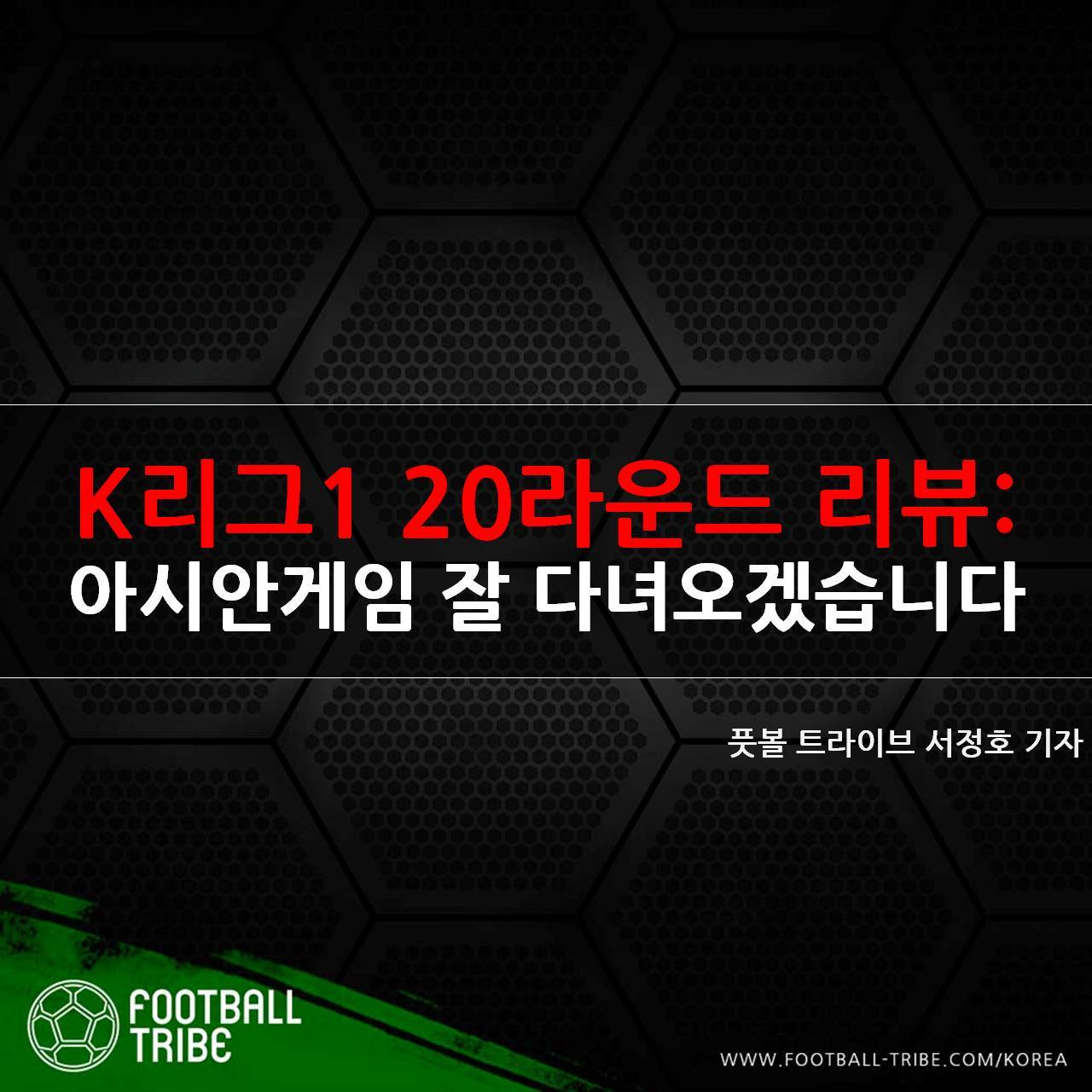 [K리그1 20라운드 리뷰] 아시안게임 잘 다녀오겠습니다