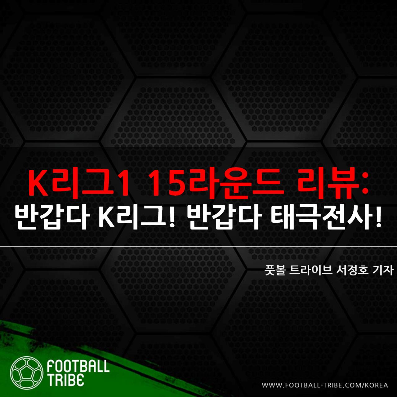 [K리그1 15라운드 리뷰] 반갑다 K리그! 반갑다 태극전사!