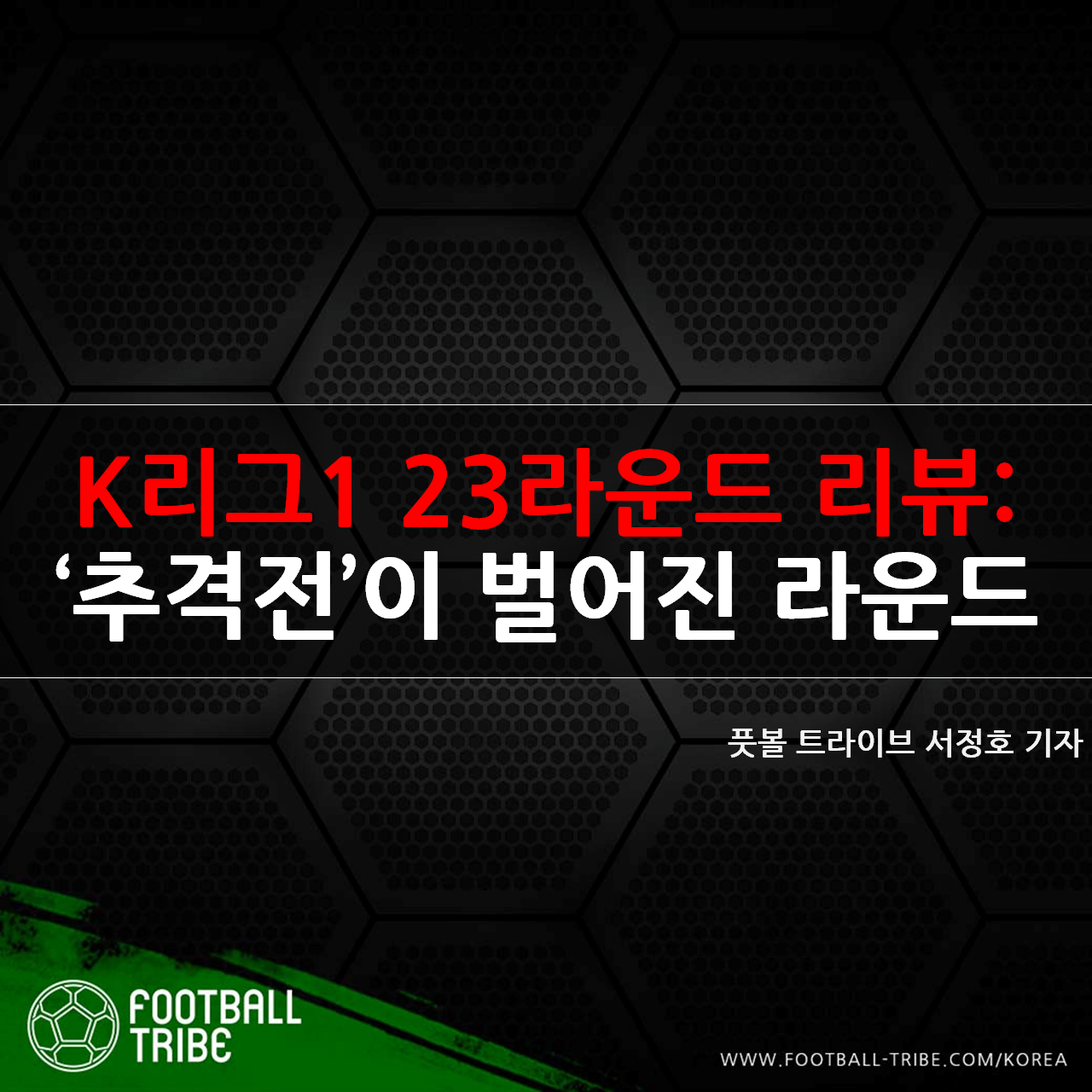 [K리그1 23라운드 리뷰] '추격전'이 벌어진 라운드