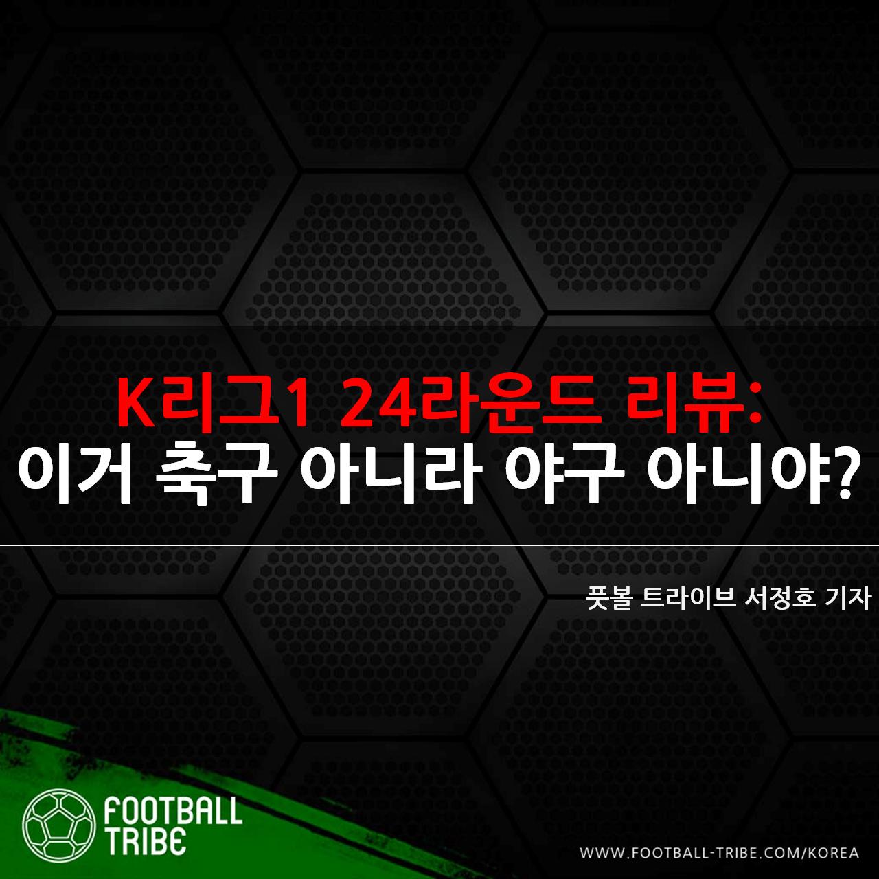 [K리그1 24라운드 리뷰] 이거 축구 아니라 야구 아니야?