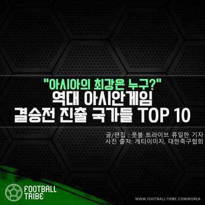 """[카드 뉴스] """"아시아의 최강은 누구?"""" 역대 아시안게임 결승전 진출 국가들 TOP 10"""