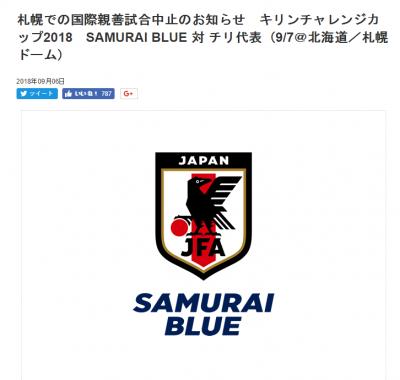 일본 VS 칠레 경기, 홋카이도 지진으로 결국 취소