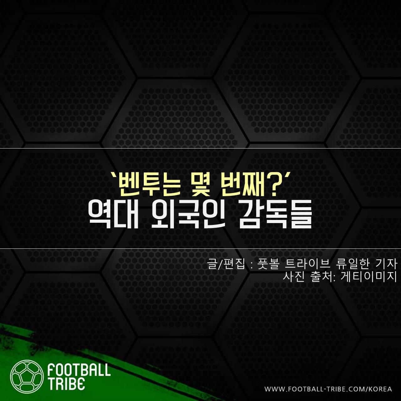 [카드 뉴스] '벤투는 몇 번째?' 역대 외국인 감독들