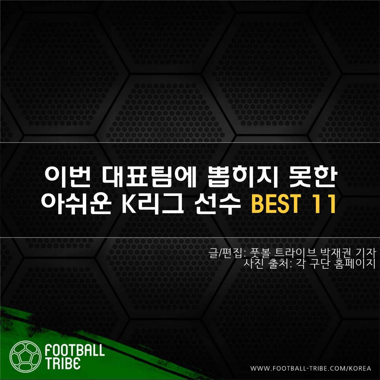 [카드 뉴스] 이번 대표팀에 뽑히지 못한 아쉬운 K리그 선수 BEST 11