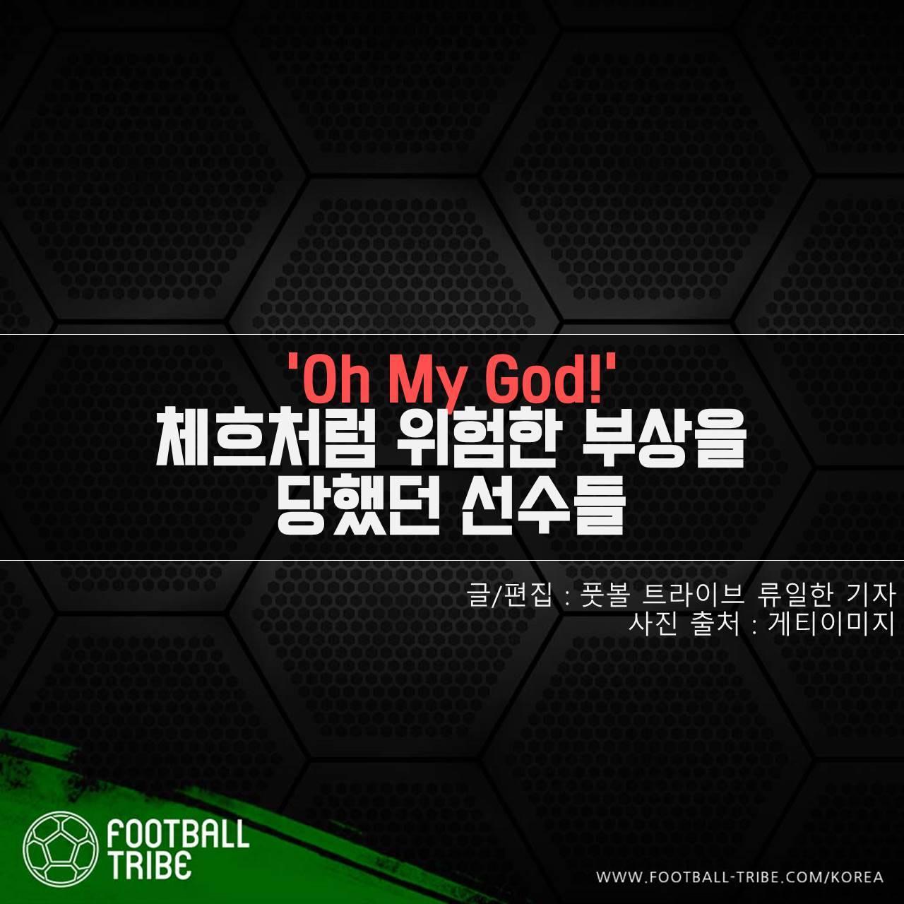 [카드 뉴스] 'Oh My God!' 체흐처럼 위험한 부상을 당했던 선수들