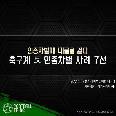 [카드 뉴스] '인종차별에 태클을 걸다' 축구계 反 인종차별 사례 7선