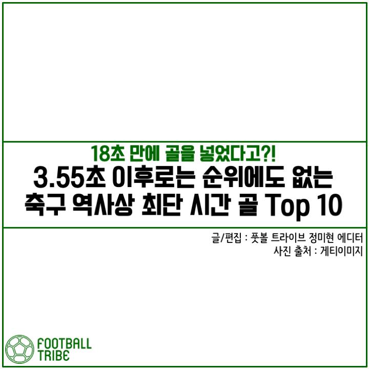 [카드 뉴스] '18초로는 안 된다' 축구 역사상 최단 시간 골 Top 10