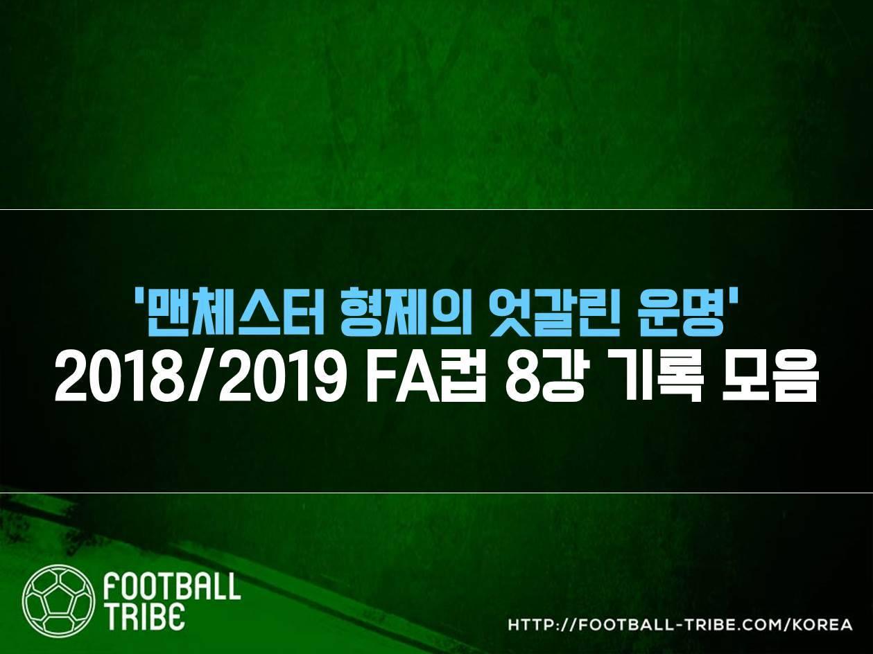 [카드 뉴스] '맨체스터 형제의 엇갈린 운명' 2018/2019 FA컵 8강 기록 모음