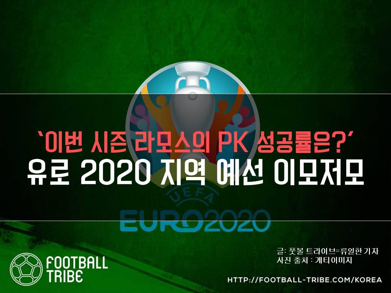 [카드 뉴스] '이번 시즌 라모스의 PK 성공률은?' 유로 2020 지역 예선 이모저모
