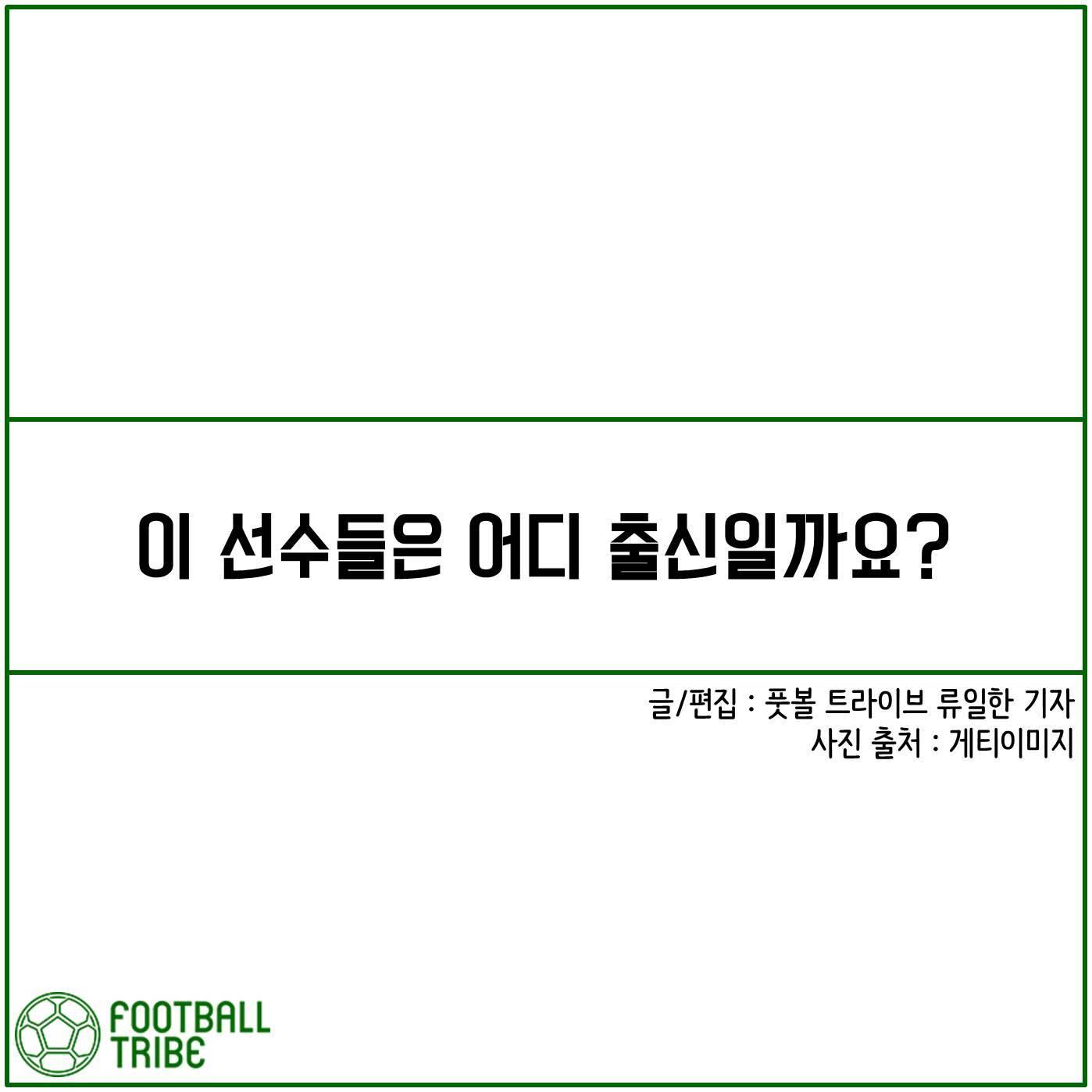 [카드 뉴스] 이 선수들은 어디 출신일까요?