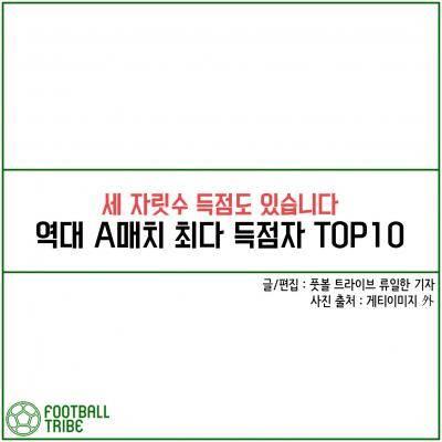 [카드 뉴스] 역대 A매치 최다 득점자 TOP10