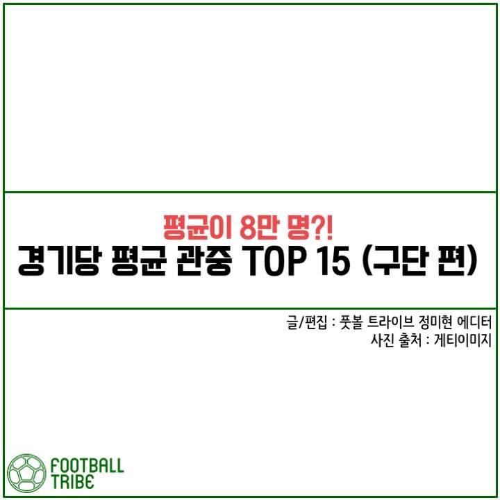 [카드 뉴스] 경기당 평균 관중 TOP 15 (구단 편)